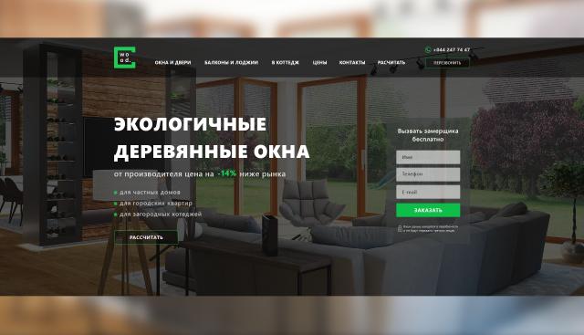WOOD – Landing Page по производству и установке деревянных окон