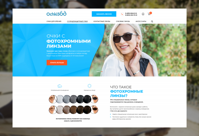 OCHKI500 – Landing Page фотохромных линз для магазина оптики