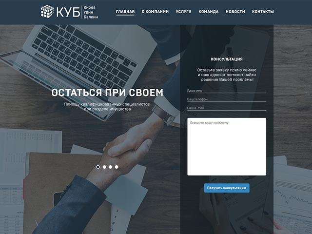 Кирев, Удин, Белкин - юридическая компания
