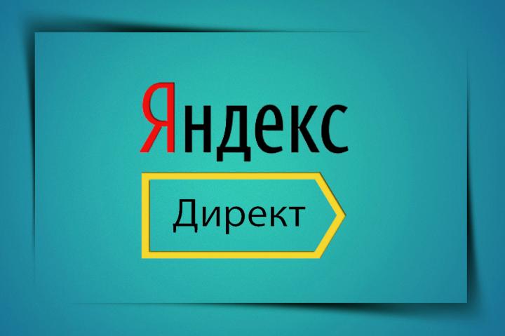 ЯНДЕКС. ДИРЕКТ