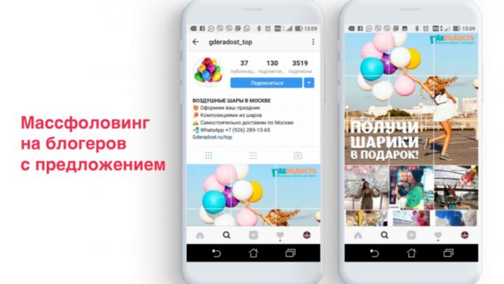 Продажа воздушных шаров. SMM продвижение в Instagram