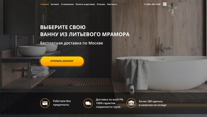 Сайт с каталогом товаров для фирмы по продажам ванн