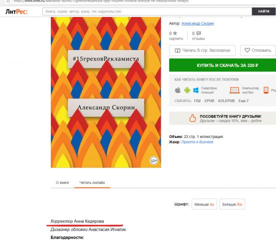 Корректура книги #15греховрекламиста