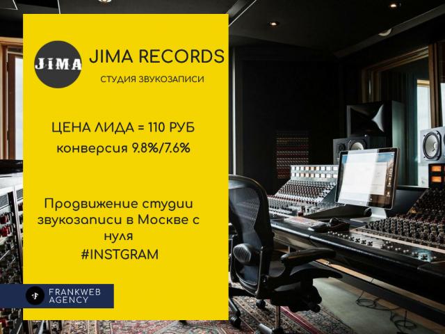 Продвижение студии звукозаписи в Москве с нуля в Instagram