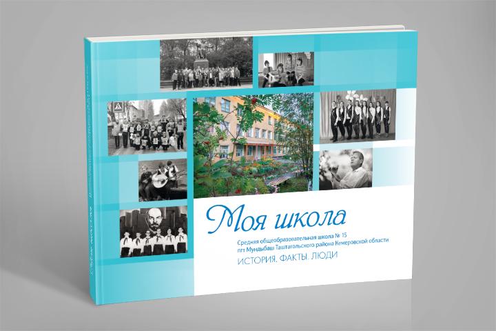 Книга «Моя школа» о школе №15 пгт Мундыбаш Кемеровской области