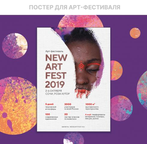 Плакат для фестиваля