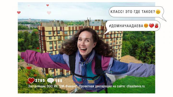 Рекламный ролик для ЖК
