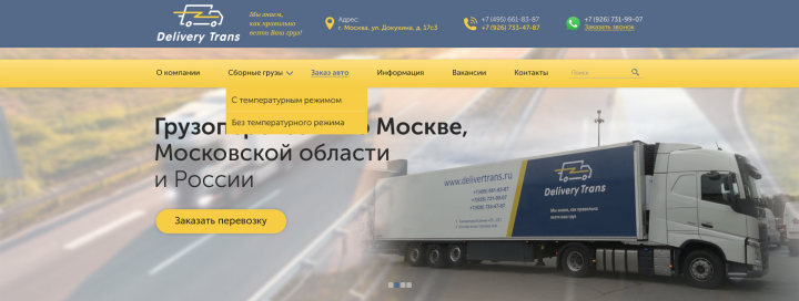 Сайт Delivery Trans