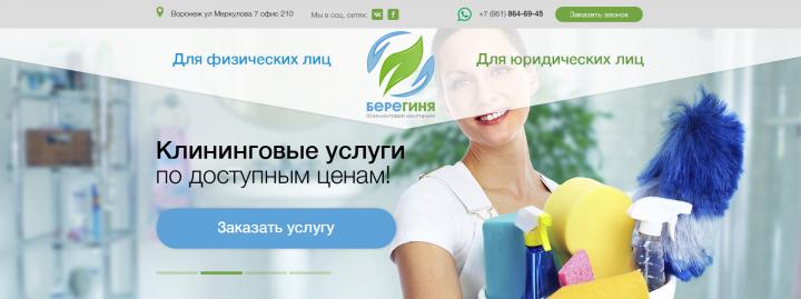 Сайт Клининг
