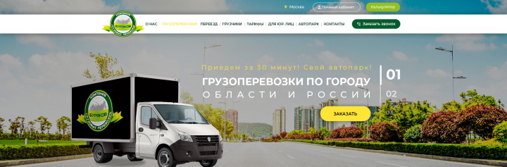 Сайт Буряков