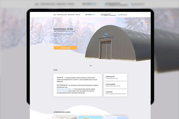 Сайт по продаже ангаров