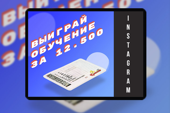 Реклама автошколы в инстаграм