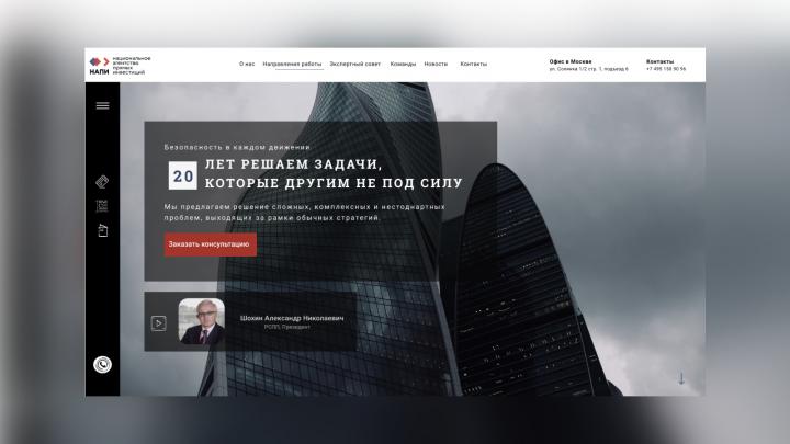 сайт для агенства инвестиций