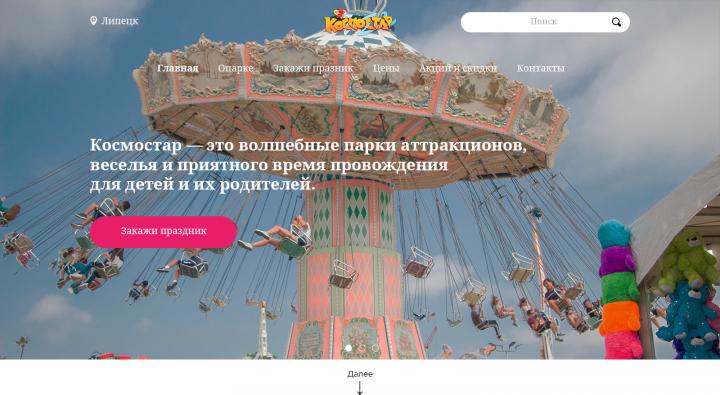 Сайт парка развлечений Космостар.