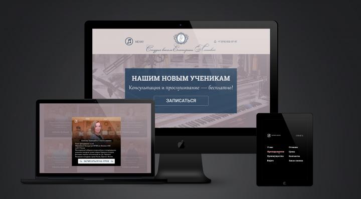 Студия вокала Екатерины Леоновой