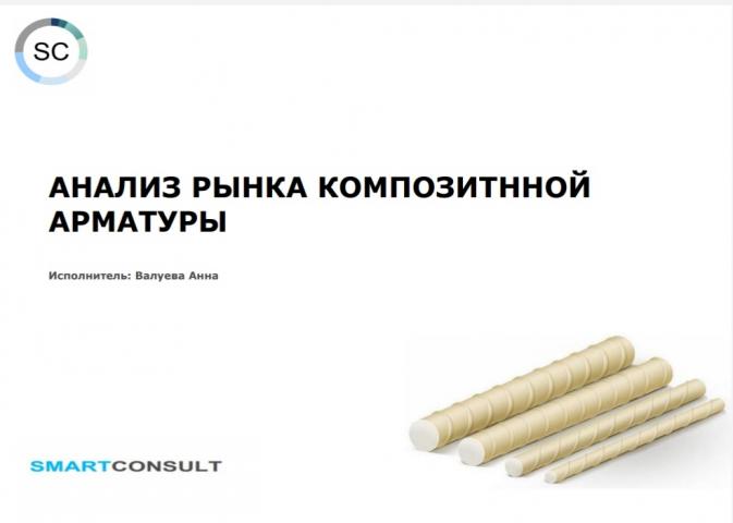 Анализ рынка композитной арматуры