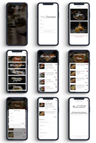 Мобильное приложение для премиального ресторана