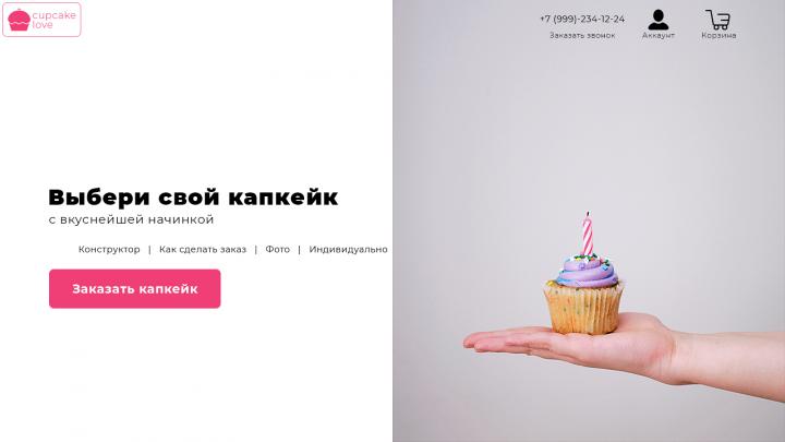 Сайт пирожных