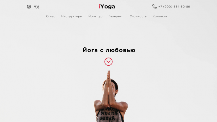 Сайт йоги