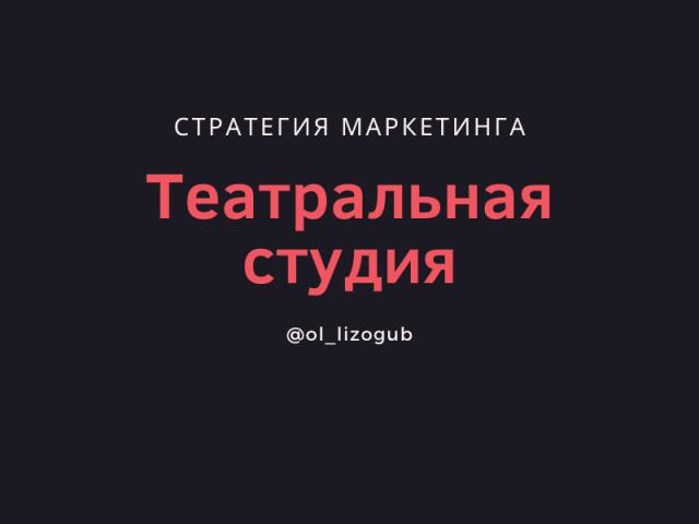 Стратегия маркетинга для детской театральной студии (Москва)