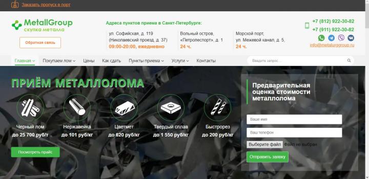 Сайт компании по металлолому