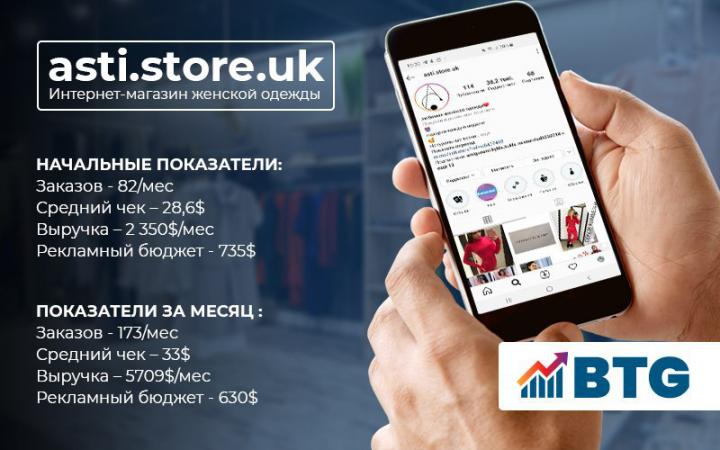 asti.store.uk – Клиенты из Instagram