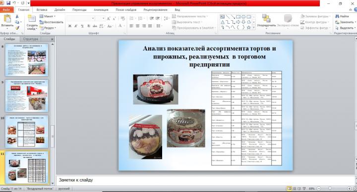 Презентация к курсовой
