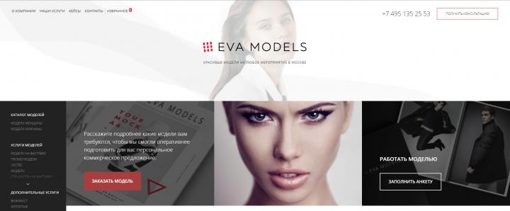 Eva Model - модельное агенство в Москве