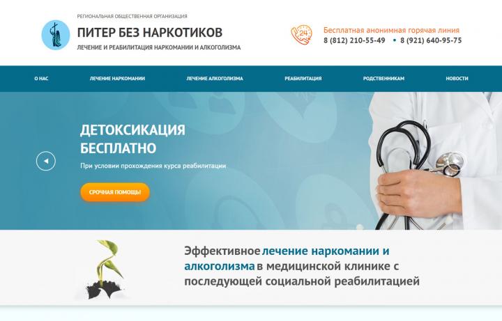 """Общественная организация """"Питер Без Наркотиков"""""""