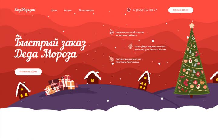 ДедМорозка - заказ деда Мороза в Москве и СПб