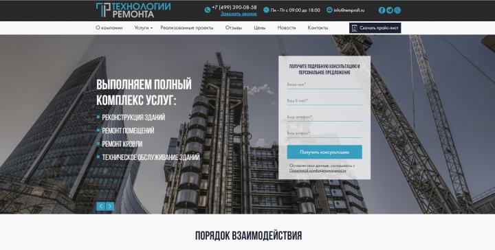 Разработка сайта для компании «Технологии Ремонта»