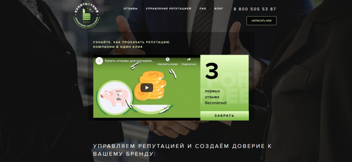 "Разработка сайта для сервиса ""kupitotzyv.ru"""