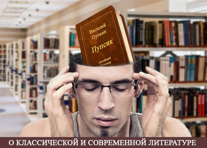 Классическая и современная литература