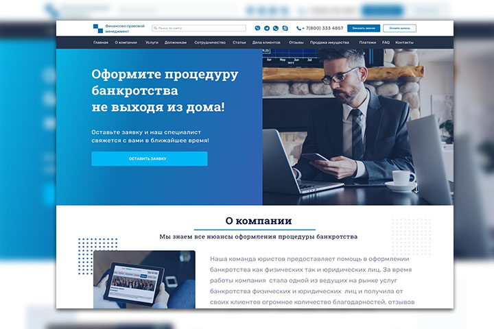 Юридическая компания FLBANKROT