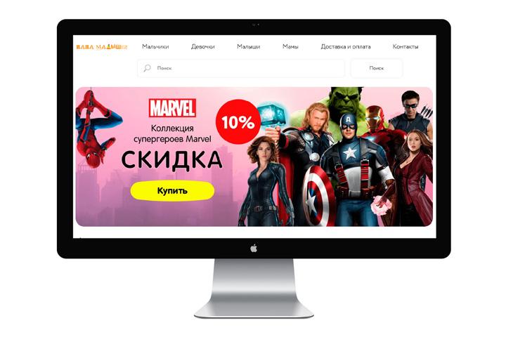 Баннер в стиле сайта papamalyshei.ru