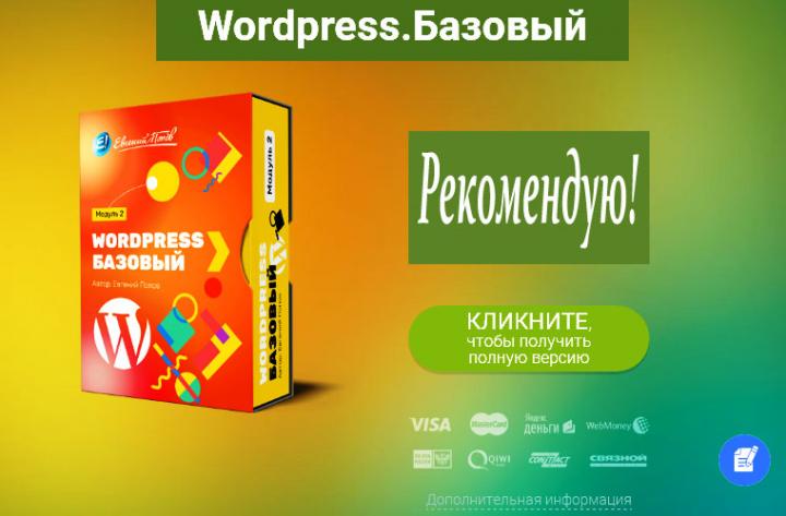 Курс по WordPress