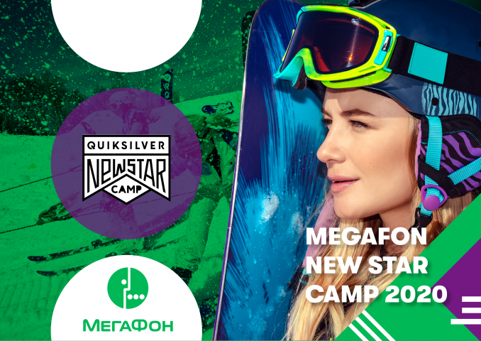 "Кей вижуал для фестиваля ""Megafon New Star Camp 2020"