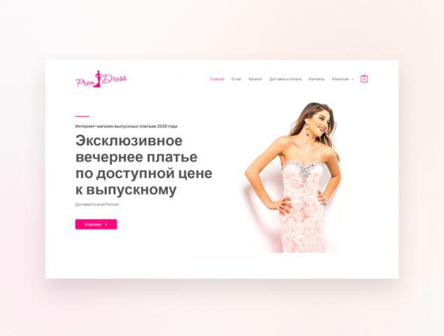 Интернет-магазин вечерних платьев PromDress03.ru
