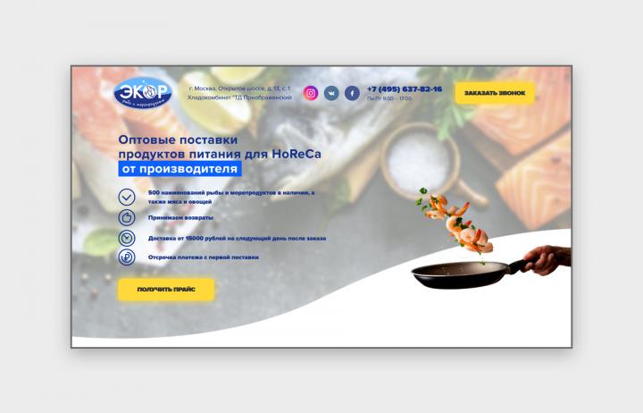 [Лендинг 1С:Битрикс] ЭКОР - поставки продуктов питания HoReCa