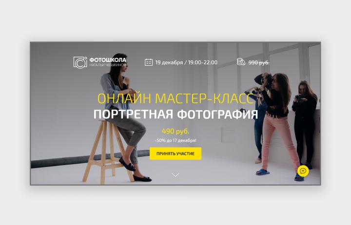 [Лендинг] Мастер-класс по портретной фотосъемке