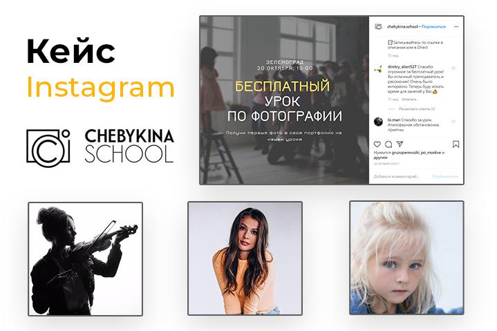 [Instagram] Фотошкола Натальи Чебыкиной