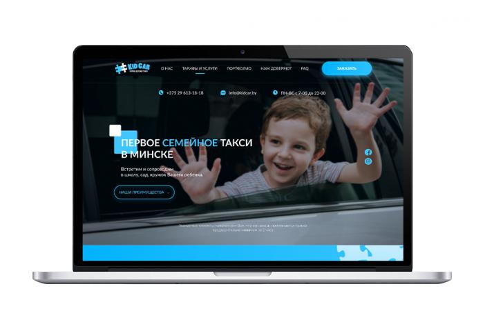 Сайт детского такси в г. Минск