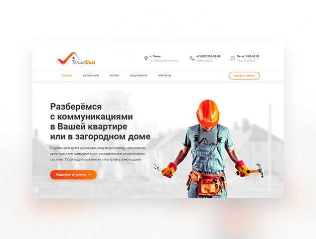Лендинг по монтажу коммуникаций для домов tdom70.ru
