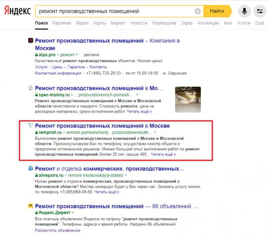 """ТОП-2 по запросу """"ремонт производственных помещений"""""""