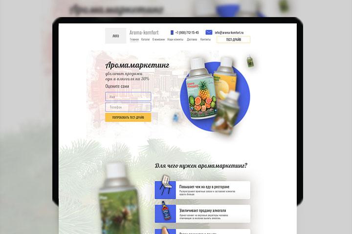 Сайт по продаже арома товаров