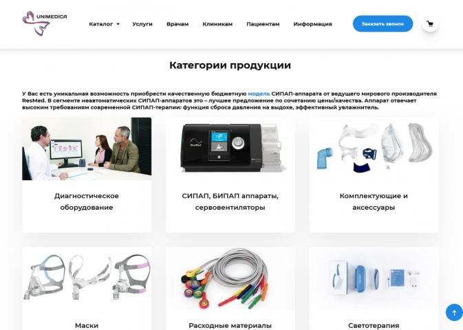 Компания Унимедика