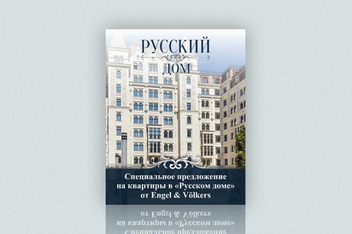 Баннер «Русский Дом»