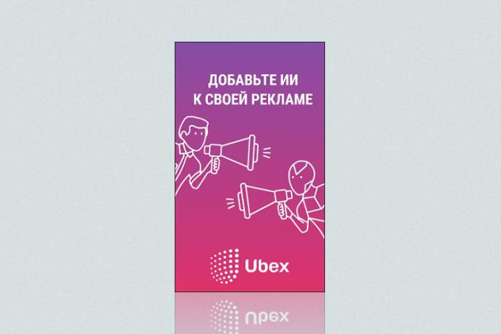 Баннер для UBEX