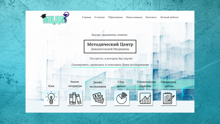 Верста+дизайн сайта МДЦМ