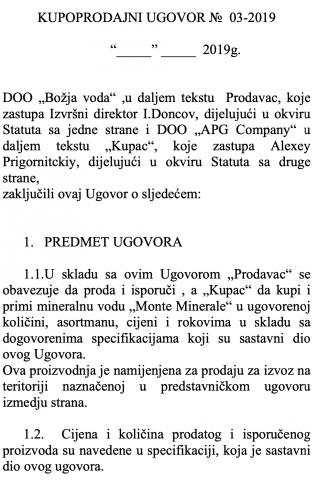 Перевод контрактов на Сербский язык